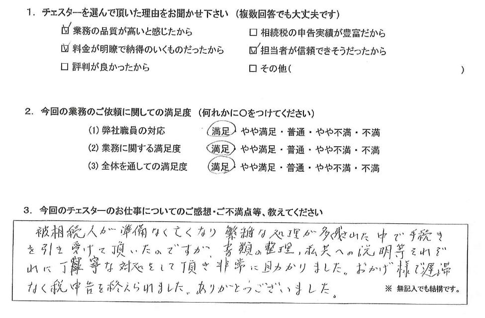 大阪 60代・男性(No.859)