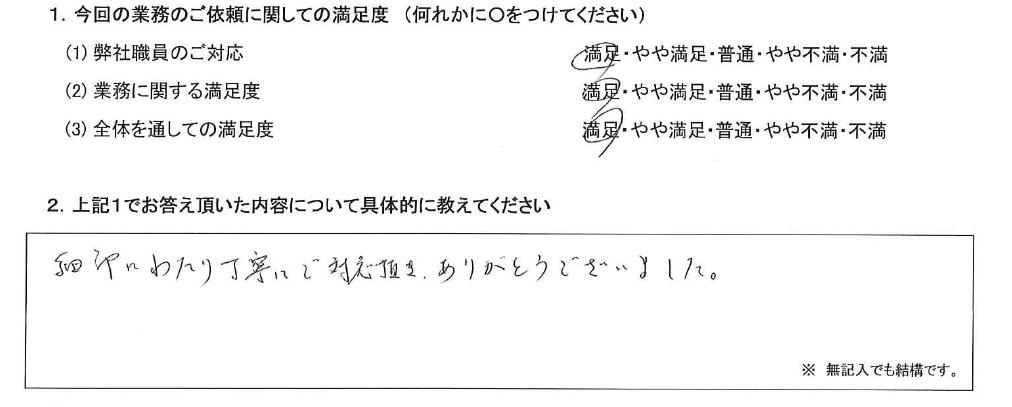 埼玉 40代・男性(No.577)