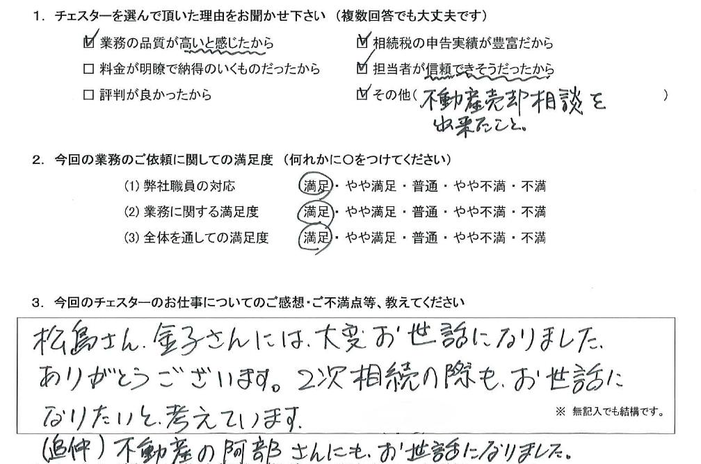 神奈川 50代・男性(No.1044)