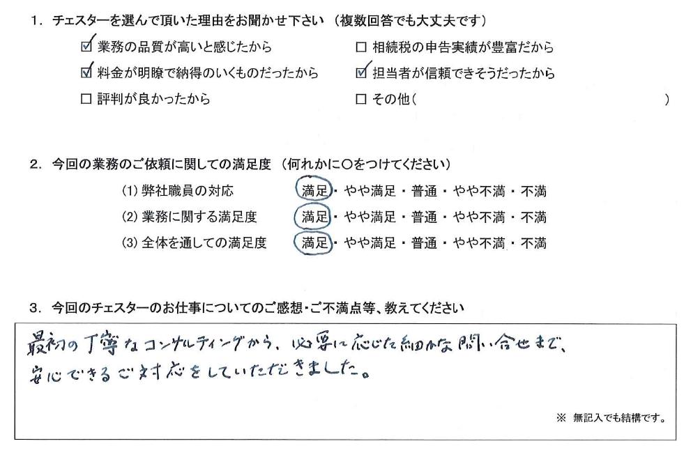 東京 40代・男性(No.1260)