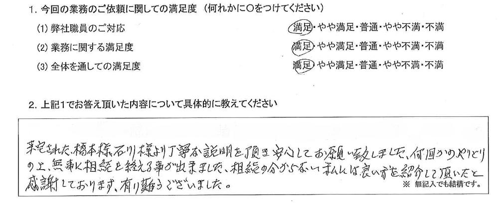 埼玉 60代・男性(No.644)