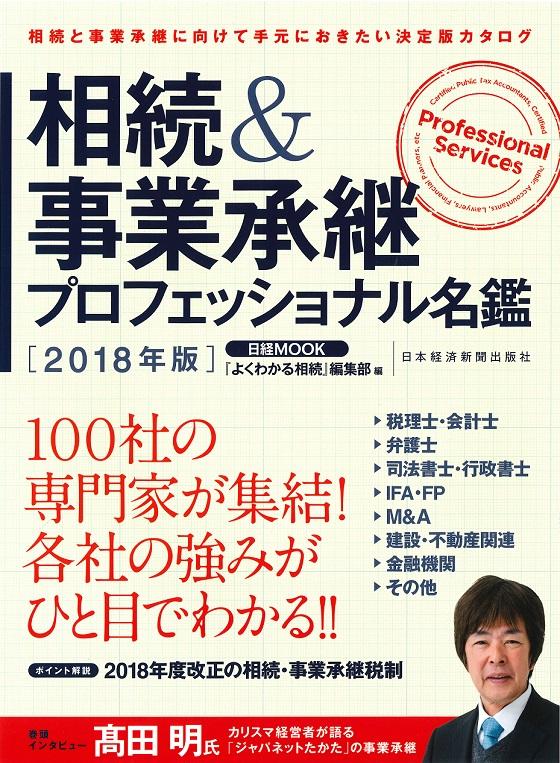 【雑誌】相続&事業承継プロフェッショナル名鑑2018年度版に掲載されました。