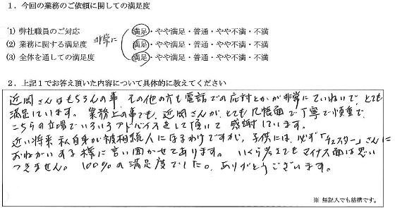 東京 70代・男性(No.059)
