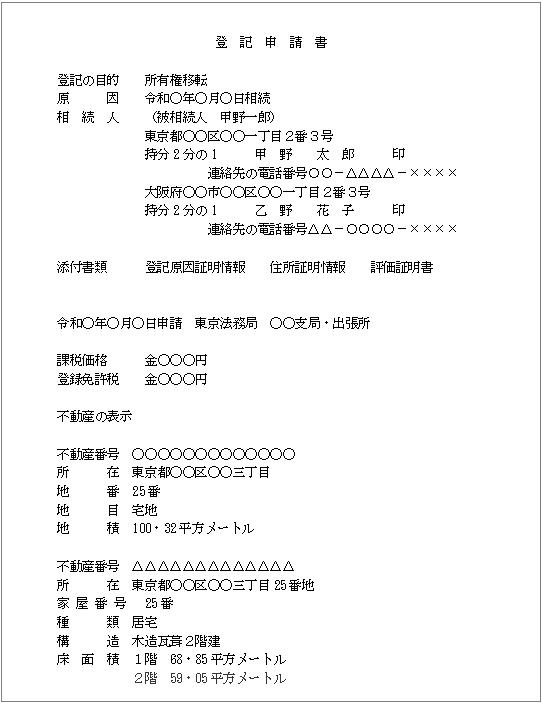 相続登記の申請書作成を徹底解説!様式/書き方/綴じ方/作成時の必要書類