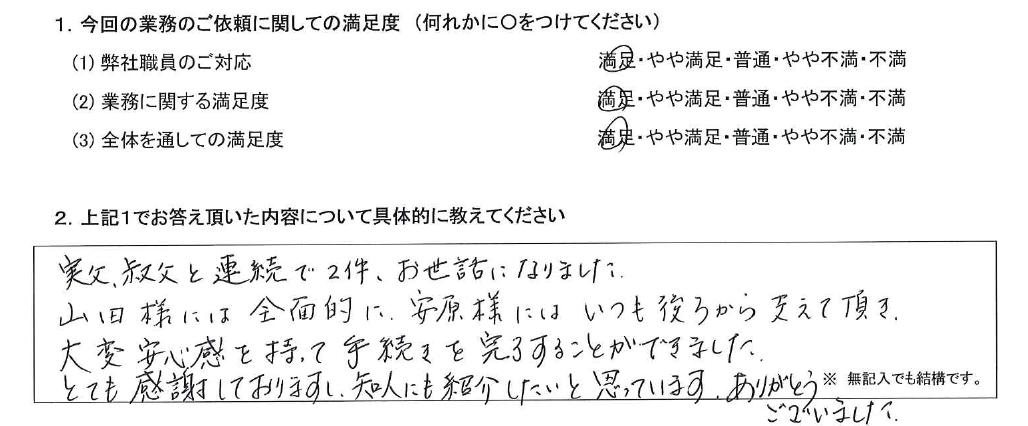 千葉 40代・男性(No.427)