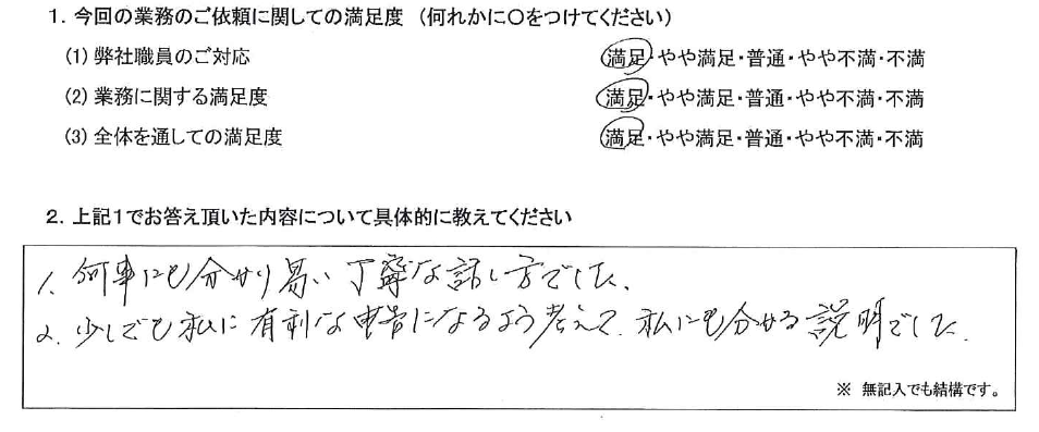 大阪 60代・男性(No.443)