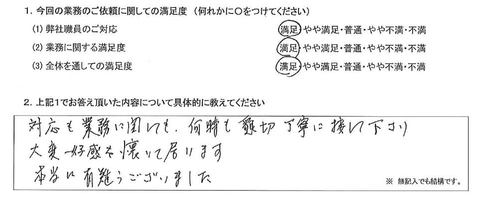 三重 70代・男性(No.469)