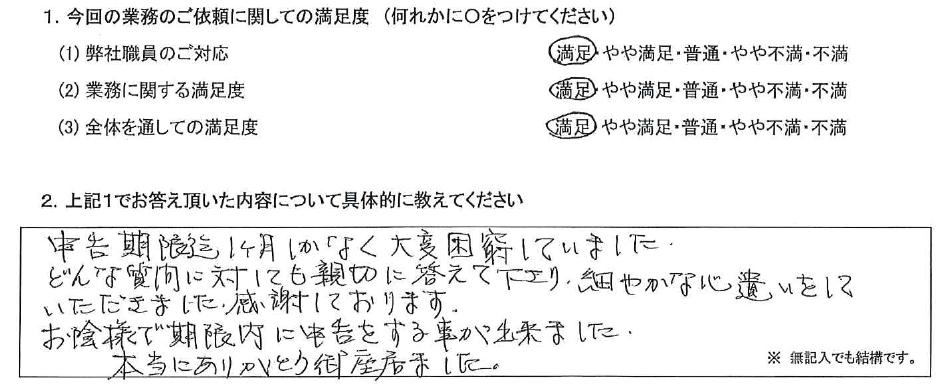 千葉 60代・女性(No.476)