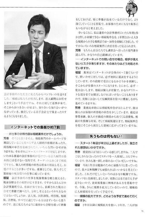 【雑誌】『TAC NEWS』に記事として掲載されました
