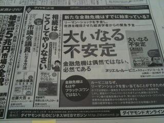 【新聞】『相続はこうしてやりなさい』が日経新聞に掲載されました