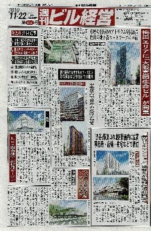 【新聞】『週刊ビル経営』に掲載されました