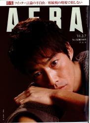【雑誌】AERA(アエラ)2011/2/7号に掲載されました。