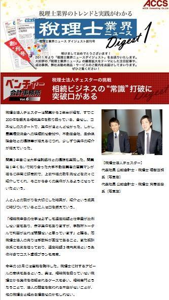 【新聞】「税理士業界ニュース」に掲載されました。