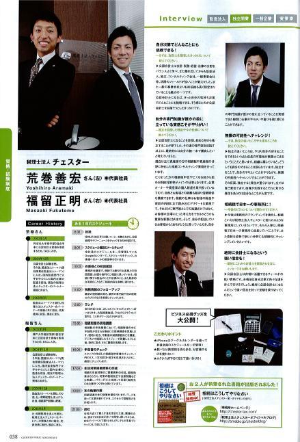 【パンフ】資格の学校TAC「公認会計士講座」のパンフレットに掲載されました。