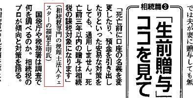 【雑誌】週刊文春(2月10日号)に掲載されました。