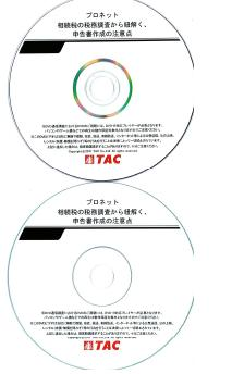 【DVD】TAC出版 相続税の税務調査から紐解く、申告書作成の注意点4月10日発売