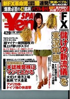 【雑誌】Yen SPA!4月29日号に掲載されました。