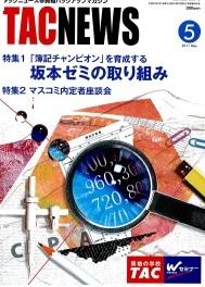 【雑誌】『TAC NEWS』に4月10日に発売された「相続税の税務調査から紐解く、申告書作成の注意点」DVDの紹介が載りました。