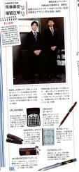 【雑誌】大人かわいい女子文具 9月30日号に掲載されました。