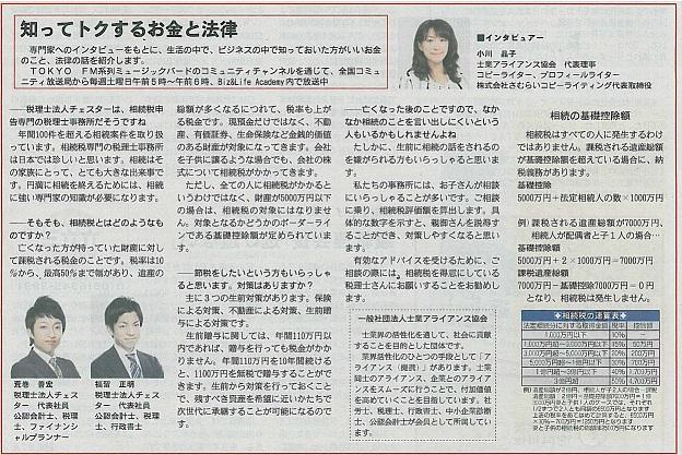 新聞】フジサンケイビジネスアイ 1月21日号に掲載されました。