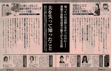 【雑誌】週刊誌「女性セブン10/18」に取材協力させて頂きました。
