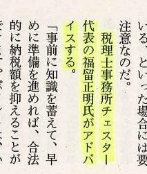 【雑誌】週刊ポスト11月30日号に掲載されました。
