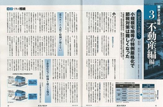 【雑誌】週刊エコノミスト12月18日号に掲載されました。