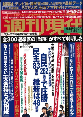 【雑誌】週刊現代12月29日号に掲載されました。