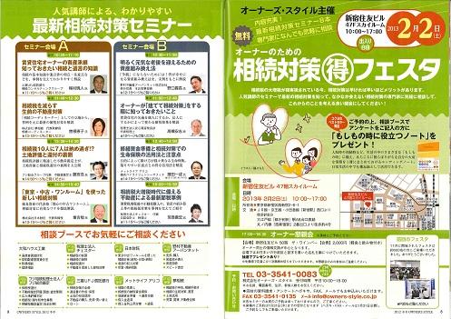 【セミナー】2013年2月2日開催の「相続フェスタ」にてセミナーをさせて頂きます。