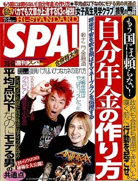【雑誌】週刊SPA!(3月6-13日号)の相続記事を監修させて頂きました。