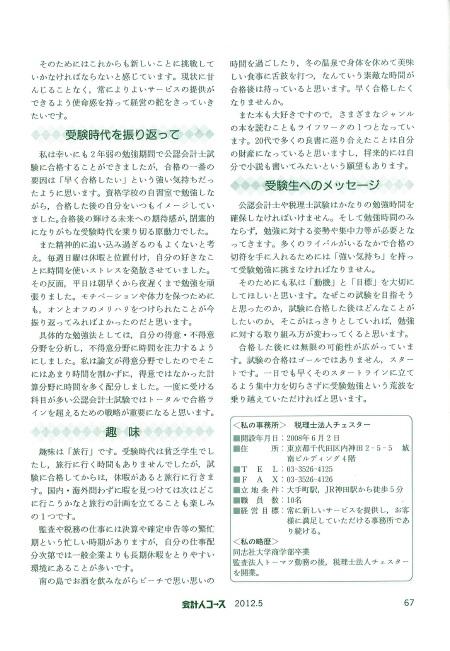 【雑誌】『会計人コース』に掲載されました。