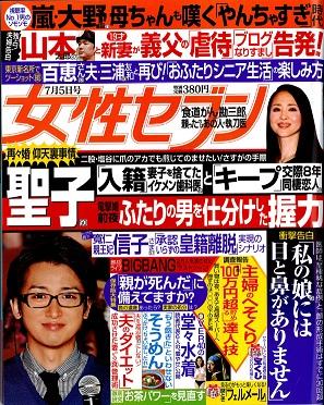【雑誌】『女性セブン7月5日号』の記事に掲載されました。