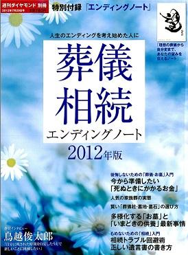 【雑誌】週刊ダイヤモンド別冊 『葬儀・相続』を監修させて頂きました。