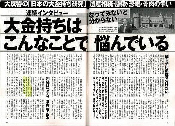 【雑誌】『週刊現代9月8日号』の記事に掲載されました。