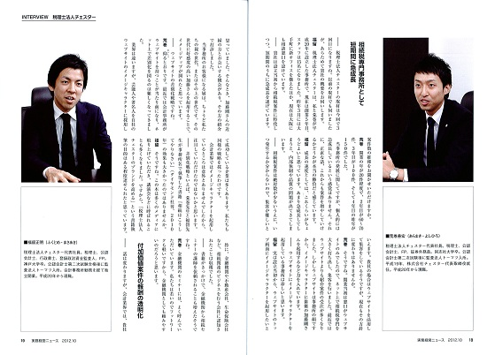 【雑誌】「月刊実務経営ニュース10月号」に記事として取り上げられました。