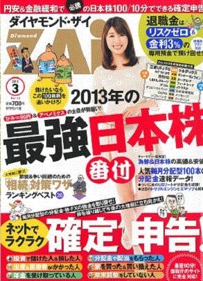 【雑誌】2013年1月21日発売!!ダイヤモンド・ザイ3月号に掲載されました。