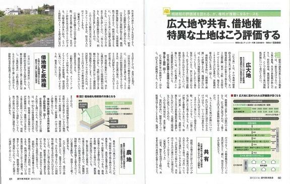 【雑誌】「週刊東洋経済」2013年3月16日号に掲載されました。