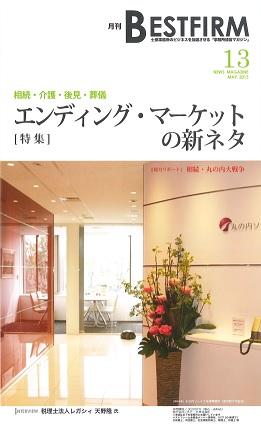 【雑誌】「月刊BESTFIRM」2013年5月号に掲載されました。
