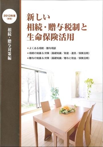 【書籍】『新しい相続・贈与税制と生命保険活用』