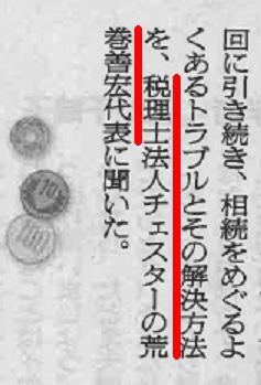 【新聞】朝日新聞(8月24日、31日号)に取材協力させて頂きました。