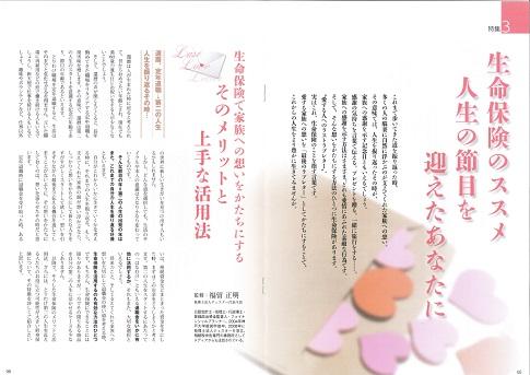 【雑誌】日経マネー セカンドライフ特集号に取材協力させて頂きました。