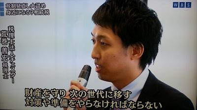 【テレビ】テレビ東京 『WBSワールドビジネス・サテライト』に出演致しました。