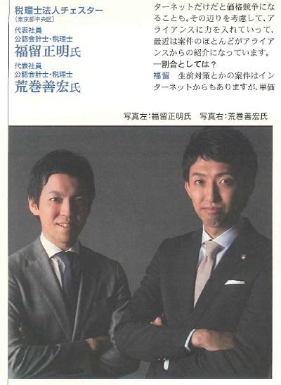 【新聞】税理士業界ニュースに取材協力させて頂きました。