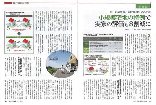 【雑誌】週刊東洋経済(10/26号)に取材協力させて頂きました。
