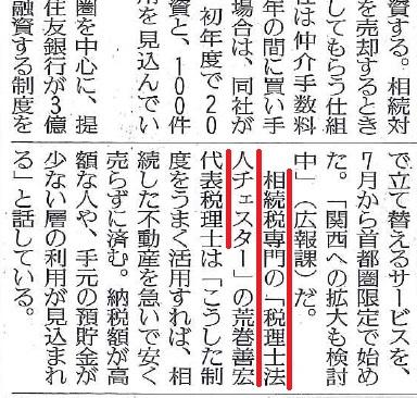 【新聞】読売新聞(10/14号)に取材協力させて頂きました。