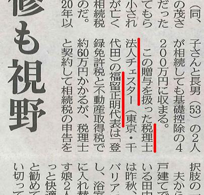 【新聞】日本経済新聞(11/20号)に取材協力させて頂きました。