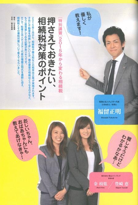 【雑誌】終活読本「ソナエ 2014年冬号」に掲載されました。