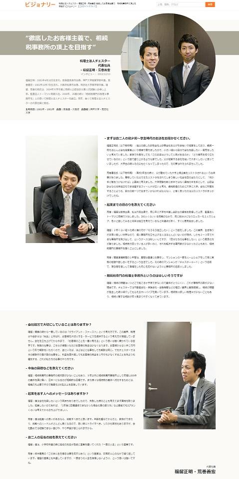 【ネット】経営者インタビューサイト【ビジョナリー】に掲載されました。