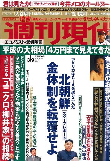 【雑誌】「週刊現代」2013年3月9日号に掲載されました。