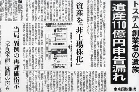 【新聞】朝日新聞 夕刊12月8日(月)「トステム創業者の申告漏れ」について解説しました
